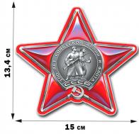 """Наклейка """"Юбилейный орден Советской Армии и Флота"""" (13,4x15 см)"""