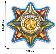 """Наклейка """"Юбилейный орден Вооруженных сил"""" (14,2x15 см)"""