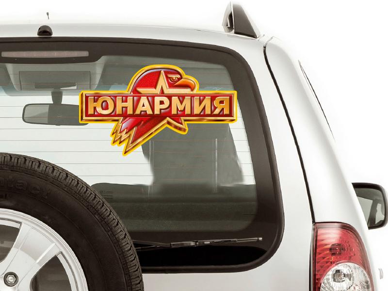 """Наклейка """"Юнармия"""" - отменное украшение на стекло авто"""