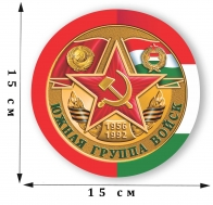 """Наклейка """"Южная группа войск"""""""