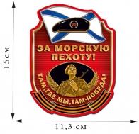 "Наклейка ""За Морскую пехоту!"" (15x11,3 см)"