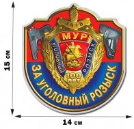 """Наклейка """"За Московский Уголовный розыск"""" (15x14 см)"""