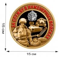 Наклейка За службу в Инженерных войсках