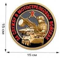 Наклейка За службу в Мотострелковых войсках