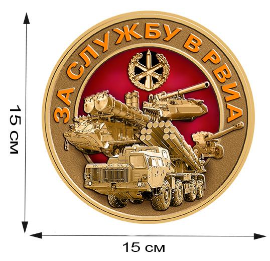 Наклейка За службу в РВИА