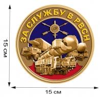 Наклейка За службу в РВСН