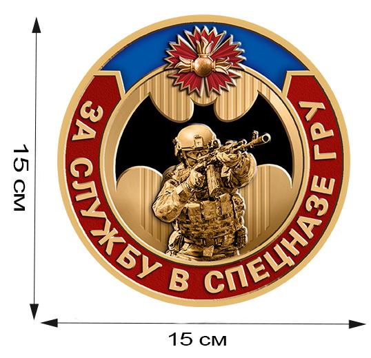 Наклейка За службу в Спецназе ГРУ