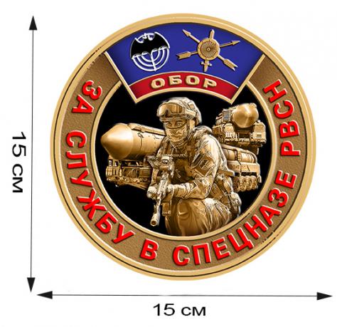 Наклейка За службу в Спецназе РВСН