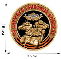 Наклейка За службу в Танковых войсках