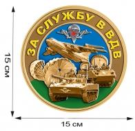 Наклейка За службу в ВДВ