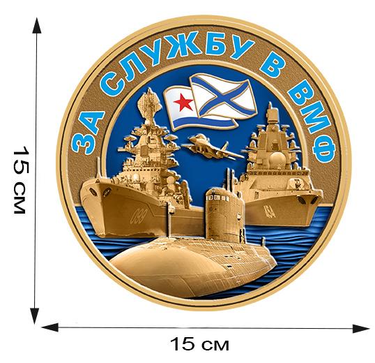 Наклейка За службу в ВМФ