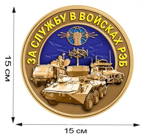 Наклейка За службу в войсках РЭБ