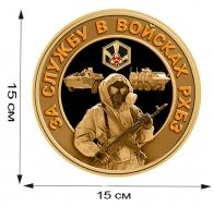 Наклейка За службу в войсках РХБЗ