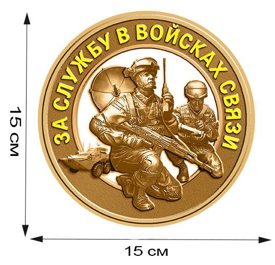 Наклейка За службу в Войсках связи