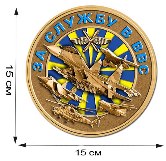 Наклейка За службу в ВВС
