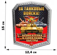 """Наклейка """"За Танковые войска"""" (15x12,4 см)"""