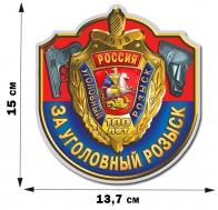 """Наклейка """"За Уголовный розыск"""" (15x13,7 см)"""