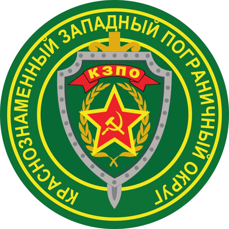 Наклейка Западного пограничного округа