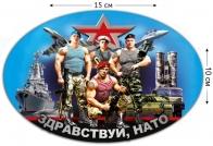 "Наклейка ""Здравствуй, НАТО"""