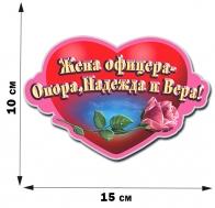 """Наклейка-валентинка """"Жена офицера"""" (10x15 см)"""