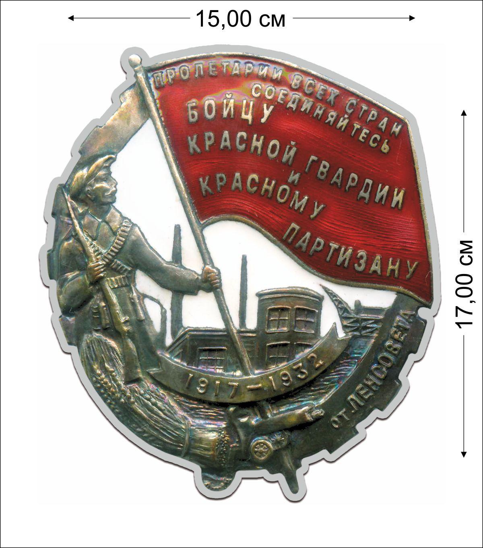 """Наклейка """"Знак Бойцу Красной гвардии и Красному партизану"""""""