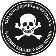 Наклейка Генерала Бакланова