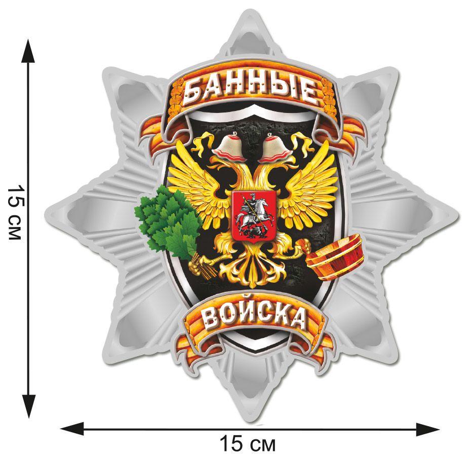 Наклейка Звезда Банных войск