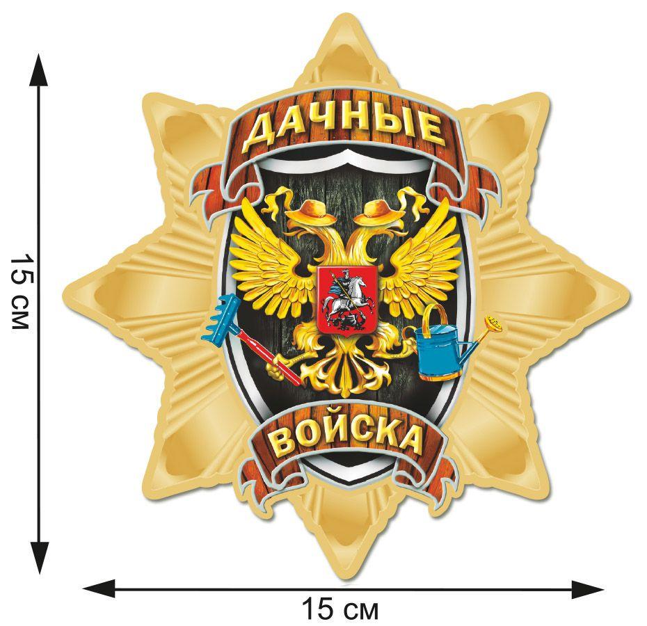 Наклейка Звезда Дачных войск