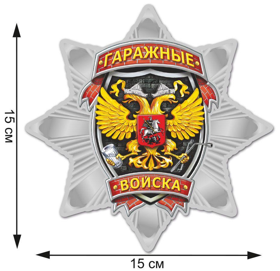 Наклейка Звезда Гаражных войск