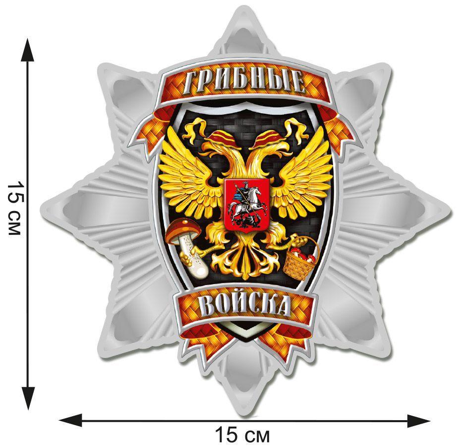 Наклейка Звезда Грибных войск