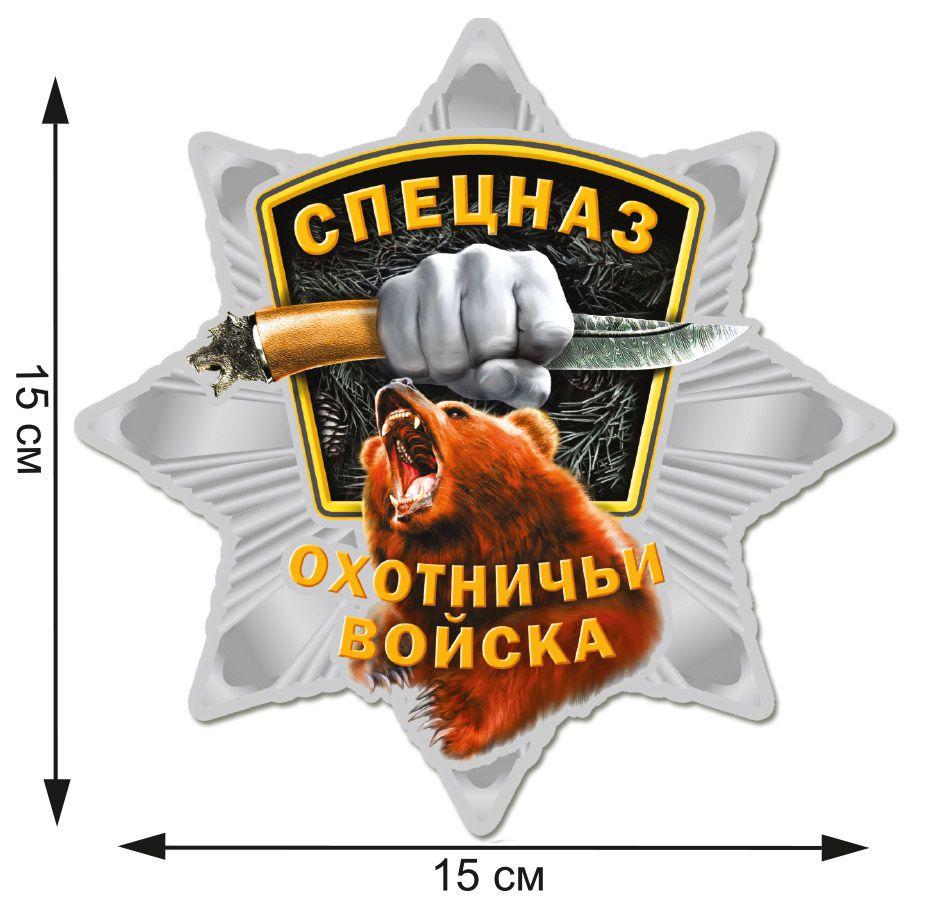 Наклейка Звезда Охотничьего спецназа