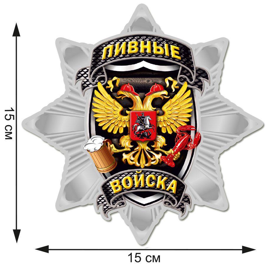 Наклейка Звезда Пивных войск