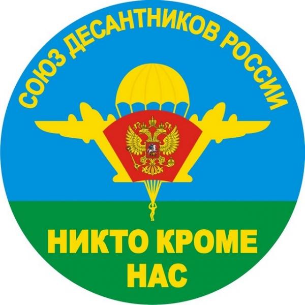Наклейка ВДВ «Союз десантников»