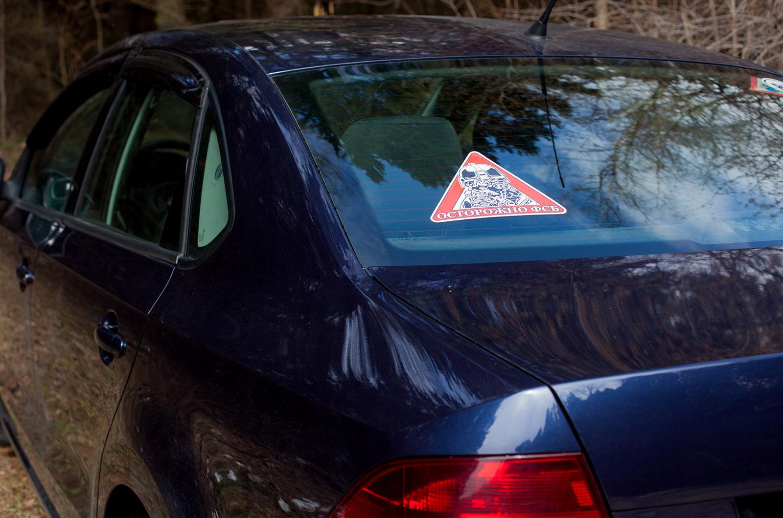 Наклейка автомобильная «Осторожно ФСБ»