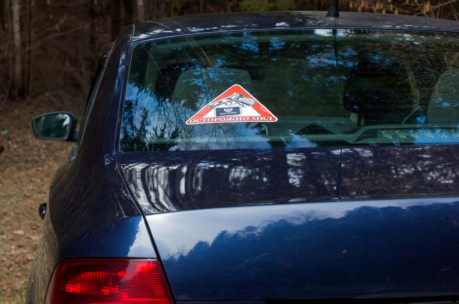 Наклейка автомобильная «Осторожно МВД»