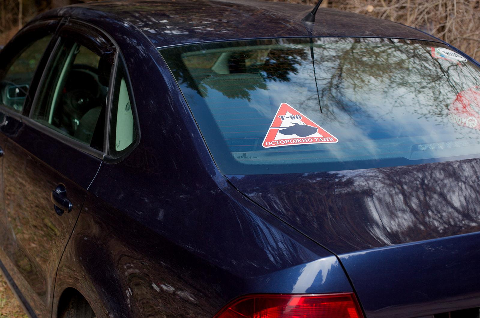 Наклейка автомобильная «Осторожно Танк Т-90»