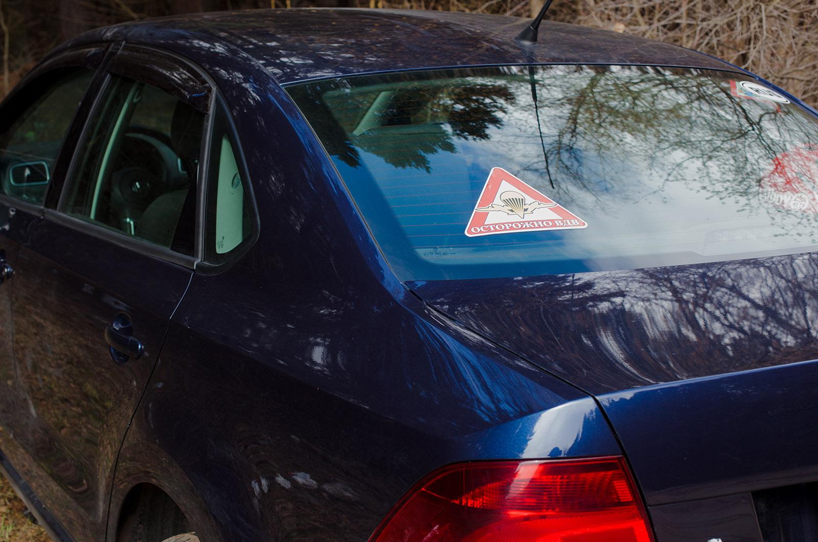 Наклейка с надписью ВДВ на автомобиль