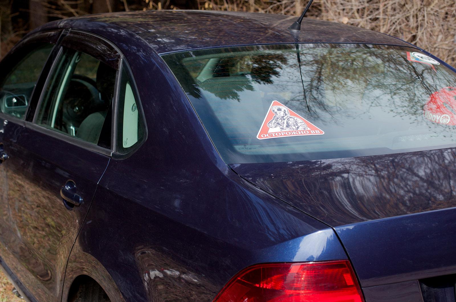 Наклейка автомобильная «Осторожно ВВ»