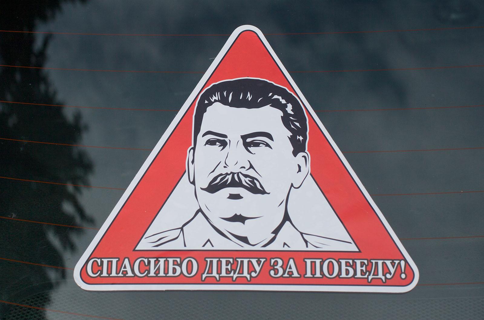 Купить наклейку СССР на машину