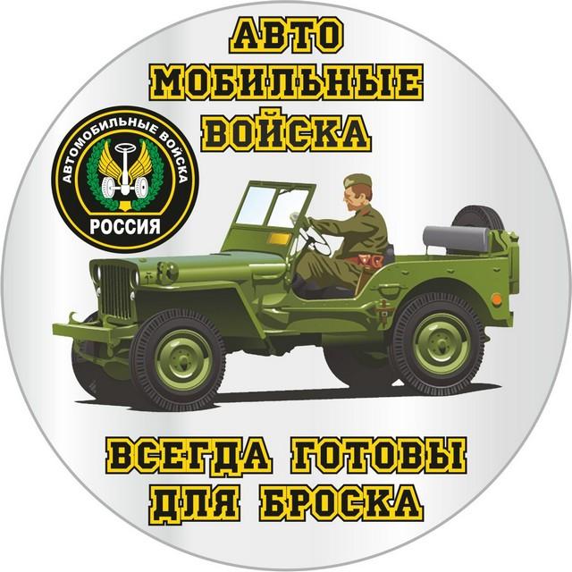 Наклейка «Автомобильные войска» новый