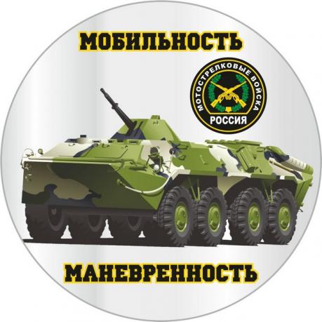 Наклейка «Мотострелковые войска»
