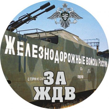 Наклейка «Железнодорожные войска»