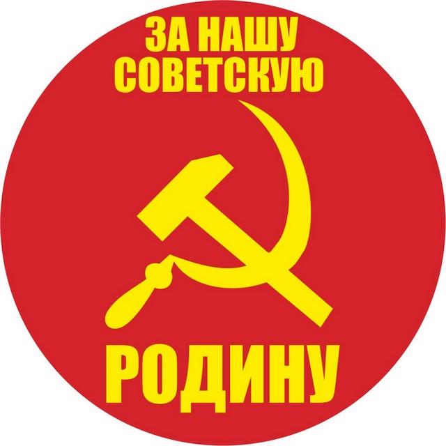 Наклейка «За нашу Советскую Родину»