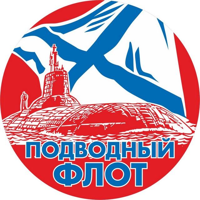 Наклейка Подводного флота России «АПЛ Тайфун»