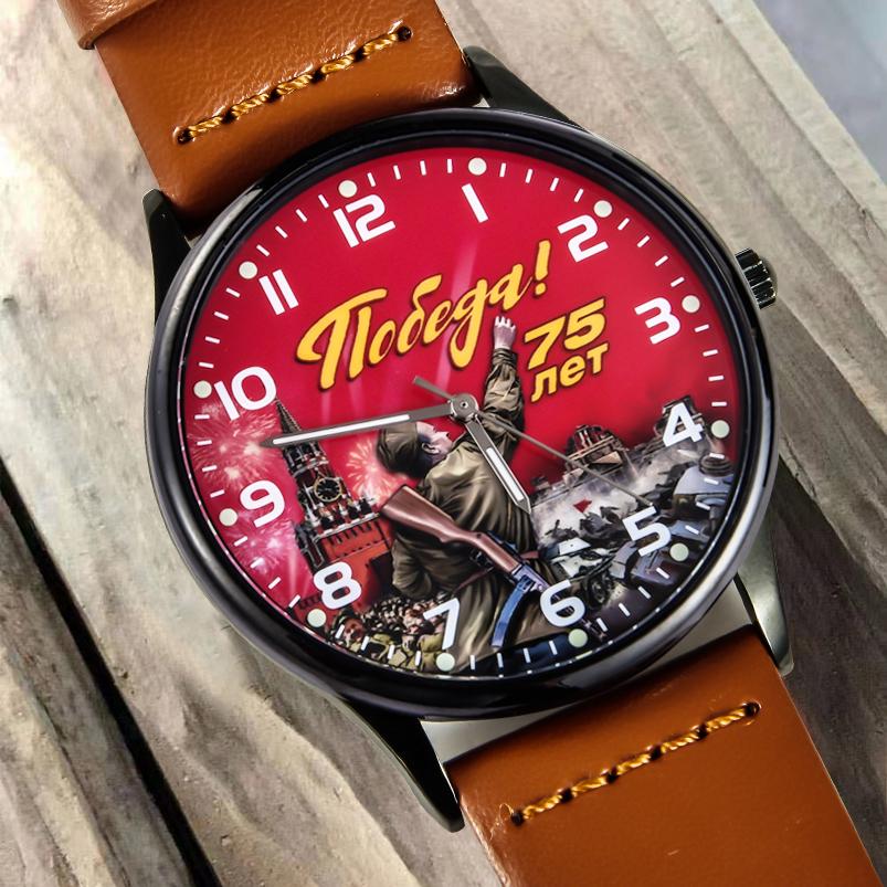 Наручные часы «75 лет Победы» - авторского дизайна