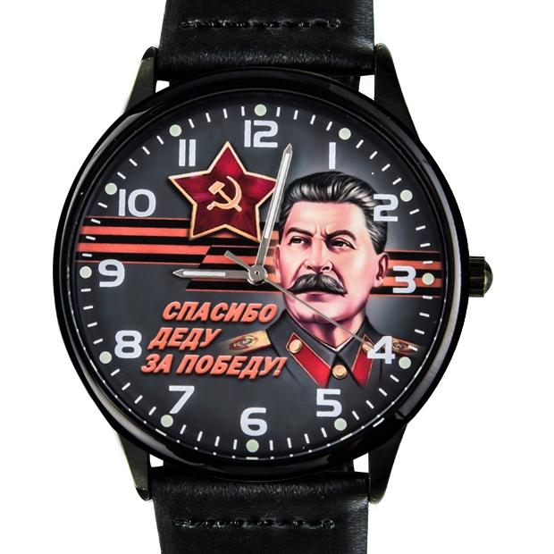 Наручные часы «Спасибо деду за Победу!»