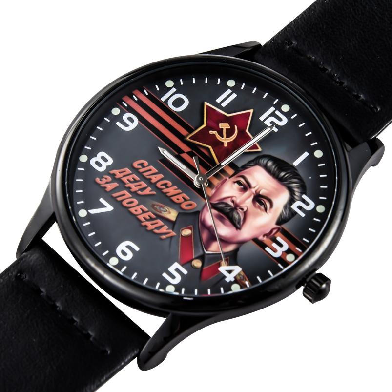 Купить наручные часы «Спасибо деду за Победу!»