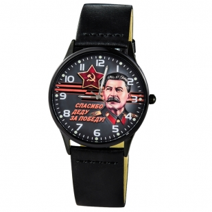 Наручные часы «Спасибо деду за Победу!» - недорого