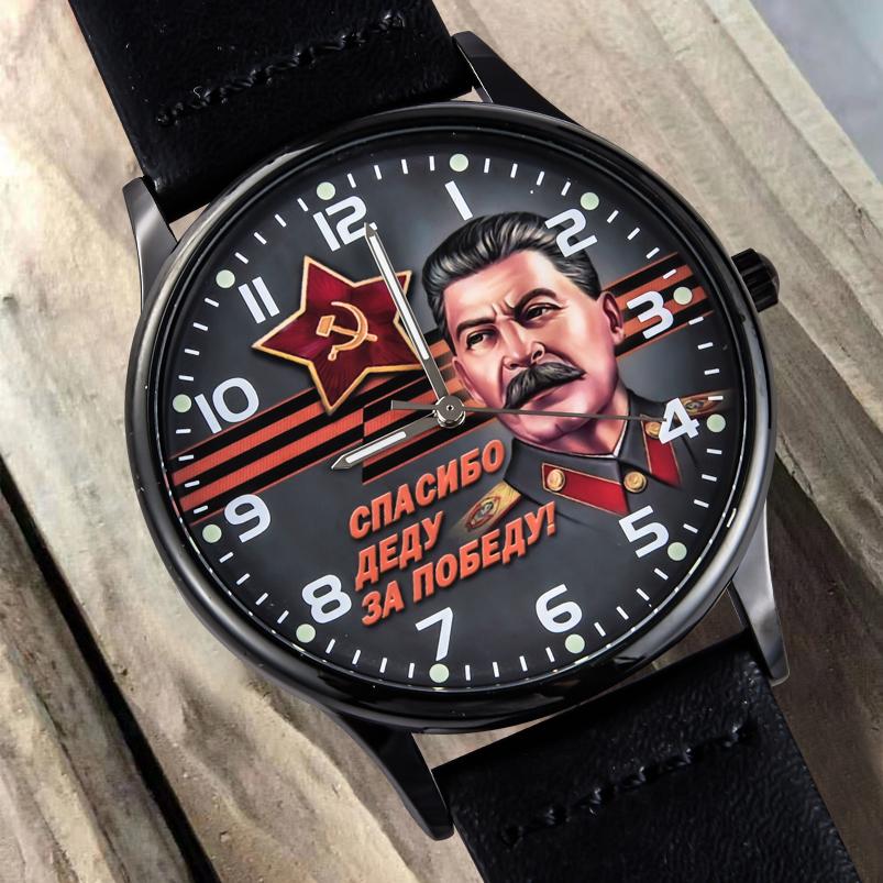 Наручные часы «Спасибо деду за Победу!» в Военпро