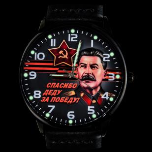 Наручные часы «Спасибо деду за Победу!» - Тритиевая подсветка